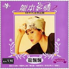 龙本多情2 60年代金曲记录/ Long Bổn Đa Tình 2