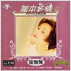 龙本多情4 80年代金曲记录/ Long Bổn Đa Tình 4