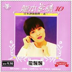 龙本多情10 日本译曲精粹(贰)/ Long Bổn Đa Tình 10