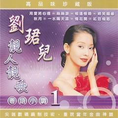 粤语小调1/ Điệu Hát Dân Gian Quảng Đông 1  - Lưu Quân Nhi