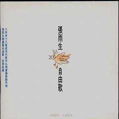 自由歌(G字首版)/ Bài Hát Tự Do (Bản Bắt Đầu Bằng Chữ G) - Trương Vũ Sinh