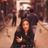 艳粉街的故事/ Câu Chuyện Phố Diễm Phấn - Ngải Kính