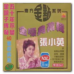 南方金点系列--柔情名曲/ Series Nam Phương Kim Điểm - Danh Khúc Trữ Tình (CD1)