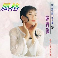 Album 台语点歌集3/ Tuyển Tập Chọn Nhạc Đài Ngữ 3 - Hàn Bảo Nghi