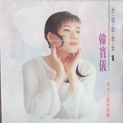 Album 台语点歌集1/ Tuyển Tập Chọn Nhạc Đài Ngữ 1 - Hàn Bảo Nghi