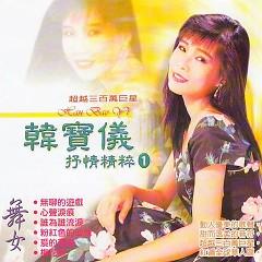 抒情精粹1/ Tinh Túy Trữ Tình 1 (CD1)