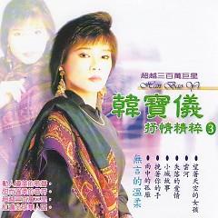 抒情精粹3/ Tinh Túy Trữ Tình 3 (CD1)