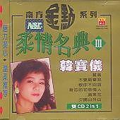 柔情名典Ⅲ/ Danh Điển Trữ Tình III (CD1)