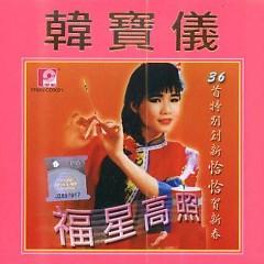 福星高照/ Phúc Tinh Chiếu Rọi (CD3)