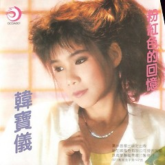 粉红色的回忆1988/ Hồi Ức Màu Hồng