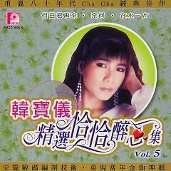 精选恰恰醉心集/ Tuyển Tập Say Lòng Vừa Vặn Tuyển Chọn Vol.5 (CD2)