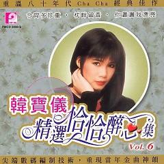 精选恰恰醉心集/ Tuyển Tập Say Lòng Vừa Vặn Tuyển Chọn Vol.6 (CD2)