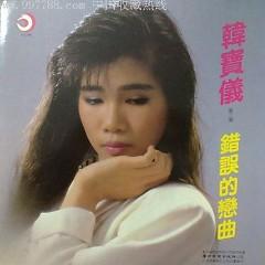 错误的恋曲/ Khúc Nhạc Tình Yêu Sai Lầm (CD1) - Hàn Bảo Nghi