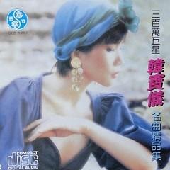 韩宝仪(三百万巨星)/ Hàn Bảo Nghi (300 Vạn Cự Tinh) - Hàn Bảo Nghi