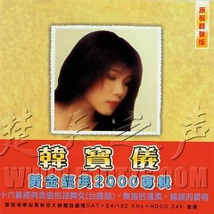 黄金经典专辑/ Tuyển Tập Kinh Điển Nhạc Vàng