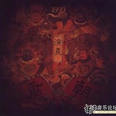 演义/ Diễn Nghĩa - Tang Dynasty
