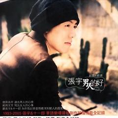 男人的好(新歌+精选)/ Cái Tốt Của Đàn Ông (Nhạc Mới + Tuyển Chọn)(CD1) - Trương Vũ