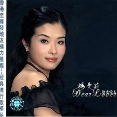 亲蜜爱人/ Dear Lover - Dương Mạn Lợi