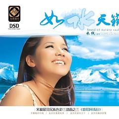 如水天籁/ Như Nước Thiên Trúc - Mễ Tuyến