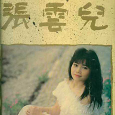 你的样子/ Dáng Người Của Anh (CD2) - Trương Vân Nhi