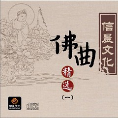 佛曲精选(一)/ Tuyển Chọn Phật Khúc 1