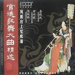 凤凰台上忆吹箫/ Thổi Sáo Trên Phụng Hoàng Đài