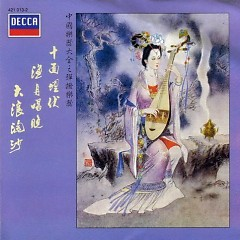 中国乐器大全之弹拨乐器/ Treasury Of Chinese Musical Instruments-Plucked String Instrument