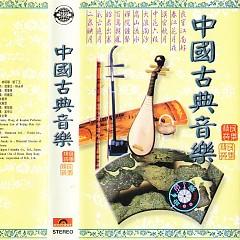 中国古典音乐/ Âm Nhạc Cổ Điển Trung Quốc (CD2)