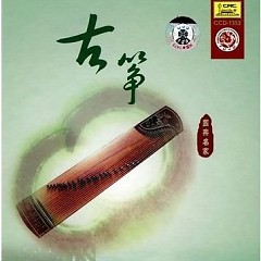 中国国乐名家乐典•古筝/ Nhạc Điển Danh Gia Quốc Nhạc Trung Quốc - Cổ Tranh