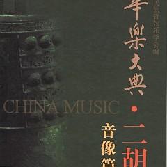华乐大典•二胡卷•音像篇/ Hoa Lạc Đại Điển (CD3)