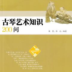 古琴艺术知识200问/ Tri Thức Nghệ Thuật Cổ Cầm 200 Câu (CD1)