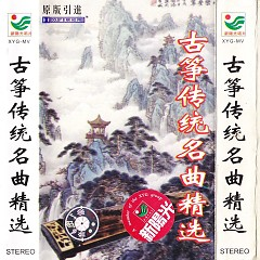 古筝传统名曲精选/ Tuyển Chọn Danh Khúc Truyền Thống Cổ Tranh (CD2)