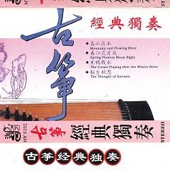 古筝经典独奏/ Độc Tấu Kinh Điển Cổ Tranh (CD1)