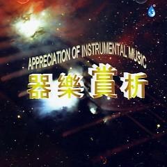 器乐赏析/ Appreciation Of Instrumental Music