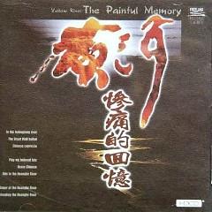 黄河惨痛的回忆/ Yellow River - The Painful Memory