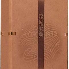 百年老唱片-京剧大典/ Nhạc Xưa Trăm Năm - Kinh Kịch Đại Điển (CD6)