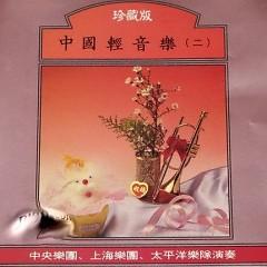 珍藏版-中国轻音乐(二)/ Bản Cất Giấu - Nhạc Nhẹ Trung Quốc 2