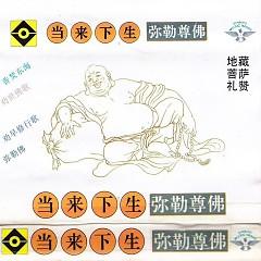 当来下生弥勒尊佛/ Đương Lai Hạ Sinh Nhĩ Lạc Tôn Phật (CD2)
