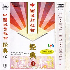 中国民族歌曲经典1/ Classical Chinese Songs 1 (CD2)