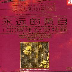 永远的黄自/ Hoàng Tự Vĩnh Viễn (CD2)