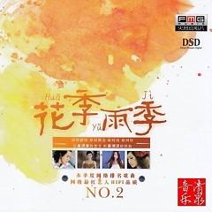 花季雨季/ Mùa Hoa Mùa Mưa Vol.2