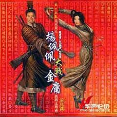 杨佩佩大战金庸/ Dương Bội Bội Đại Chiến Kim Dung (CD1)
