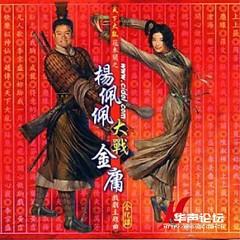杨佩佩大战金庸/ Dương Bội Bội Đại Chiến Kim Dung (CD2)
