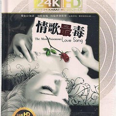 心酸浪漫之最毒情歌/ Lãng Mạn Chua Lòng - Tình Ca Độc Nhất (CD3)