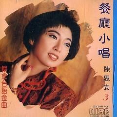 餐厅小唱Vol.3/ Hát Nhỏ Nhà Hàng Vol.3 - Trần Tư An