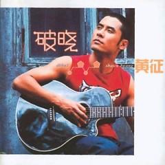破晓/ Daybreak Light - Huỳnh Chinh