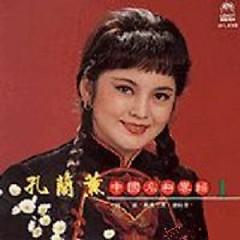 中国名曲专辑1/ Tuyển Tập Danh Khúc Trung Quốc 1