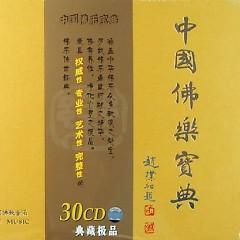 中国佛乐宝典/ Trung Quốc Phật Lạc Bảo Điển (CD25)