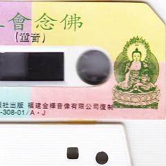 五会念佛(童音)/ Ngũ Hội Niệm Phật (Đồng Âm)