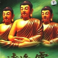 清静甘露/ Thanh Tịnh Cam Lộ (CD3)